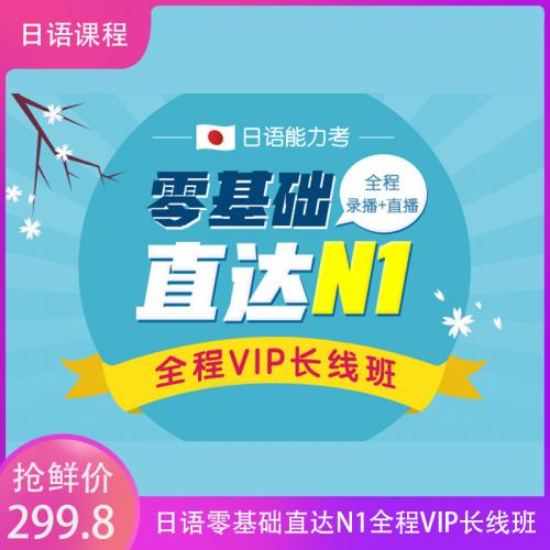 日语培训课程:日语零基础直达N1全程VIP长线班(完整版)百度云资源下载