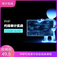Virink主讲:PHP代码审计实战 PHP代码安全检测视频教程(完结版)百度云资源下载