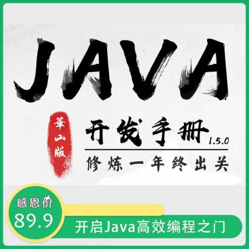 告别996开启Java高效编程之门:实现高效编程 减少开发压力(完整版)掌握Java高效编程秘诀 助你在未来展翅高飞