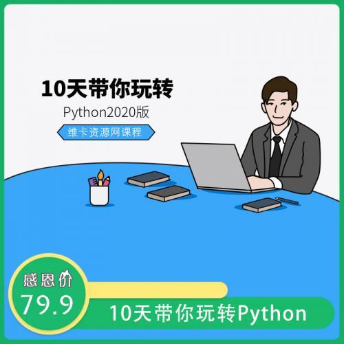 Python零基础到精通课程:10天带你玩转Python视频教程(2020完结版)