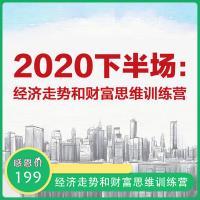 2020下半场:经济走势和财富思维训练营视频课程+资料(完结版)