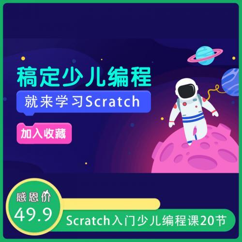 王木头的少儿编程培训课:Scratch入门少儿编程视频教程(完整版)