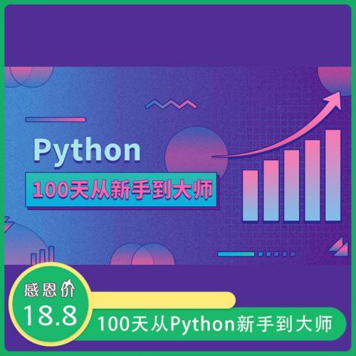 Github超10000星:100天从Python新手到大师完整学习路线资料课程