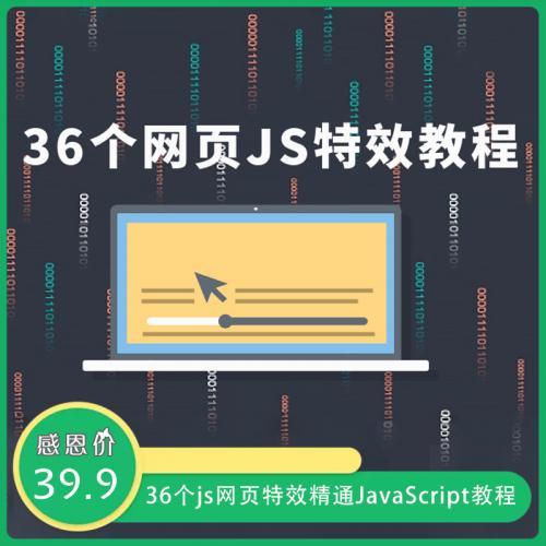 36个js网页特效 写完就精通JavaScript视频教程(完整版)