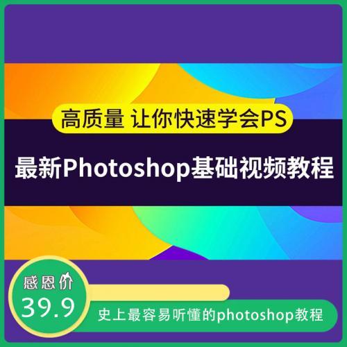 高质量让你学习PS:史上最容易听懂的photoshop视频教程(完整版)