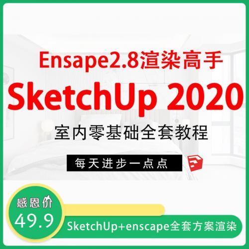 SketchUp2020+enscape 2.8全套方案渲染课程:室内零基础渲染方案全套视频教程+课件(完整版)