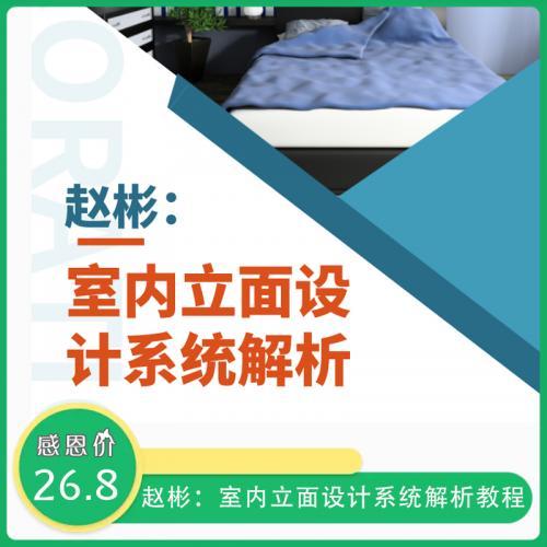 赵彬:室内立面设计系统解析视频课程(完整版)