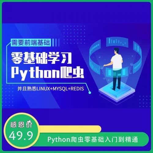 Python爬虫培训课程:学习Python爬虫零基础入门到精通 成为Python大神 视频教程(完整版)