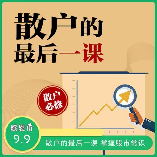 散户的最后一课(寐尹)股票:掌握股市常识 音频教程(完整版)