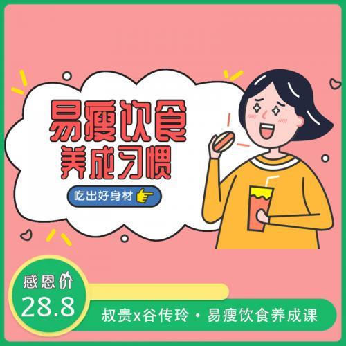 叔贵x谷传玲:易瘦饮食养成课 让你吃出好身材 瘦身食谱(完整版)