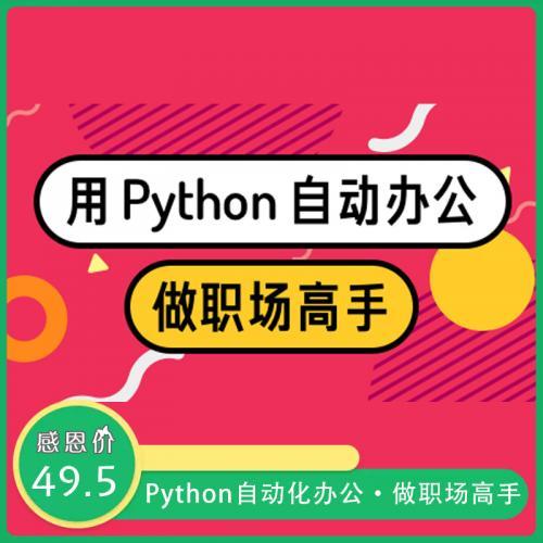 Python自动化办公课程:轻松做职场高手 视频教程+软件+源码(完整版)