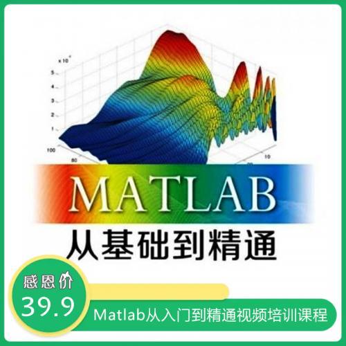 Matlab从基础入门到精通视频 培训课程+数据+代码+源文件 (完整版)