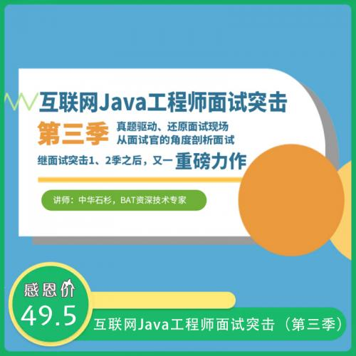 互联网Java工程师面试突击第三季 151课时视频教程+资料(完整版)
