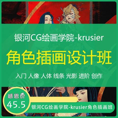 银河cg绘画学院-krusier 2019角色插画设计班二期 视频教程+板书(完整版)