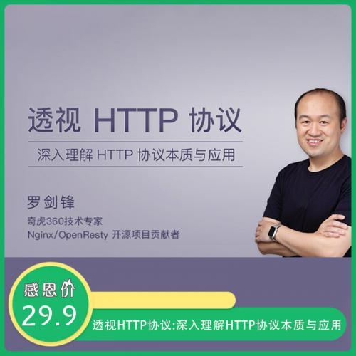 透视HTTP协议:深入理解HTTP协议本质与应用 音频教程+资料(完整版)