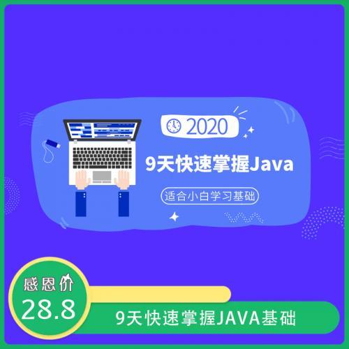 更适合小白学习的Java基础课程:9天快速掌握java基础 视频教程(完整版)