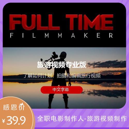 全职电影制作人:旅游视频编辑制作 专业版+中文字幕(完整版)