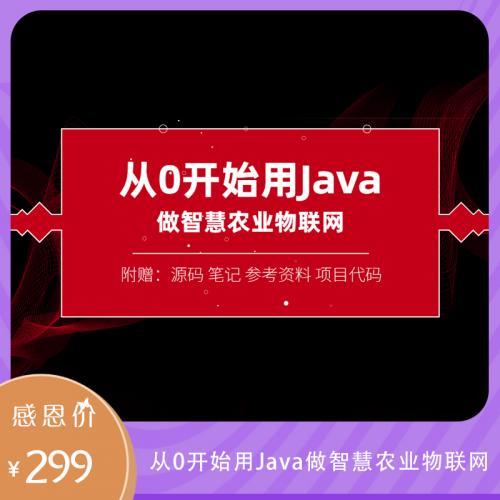 智慧物联网培训课程:从0开始用Java做智慧农业物联网 视频课程+项目代码+资料+笔记(完整版)