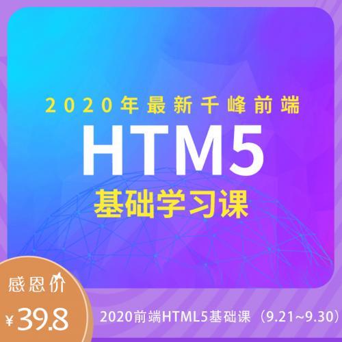 2020千峰前端HTML5基础(9.21~9.30)视频课程+代码+笔记资料(完整版)