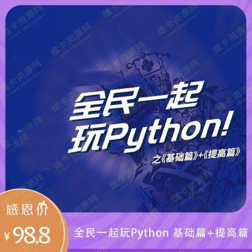 全民一起玩Python 基础篇+提高篇 视频教程(完整版)