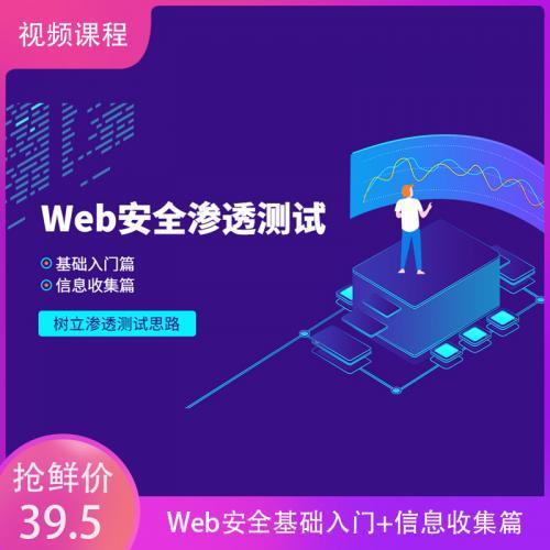 Web培训课程:Web安全渗透测试基础入门篇+信息收集篇 视频教程(完整版)