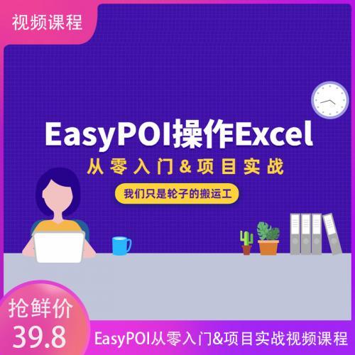 EasyPOI操作Excel神器、从零入门&项目实战 视频课程+学习资料(完整版)