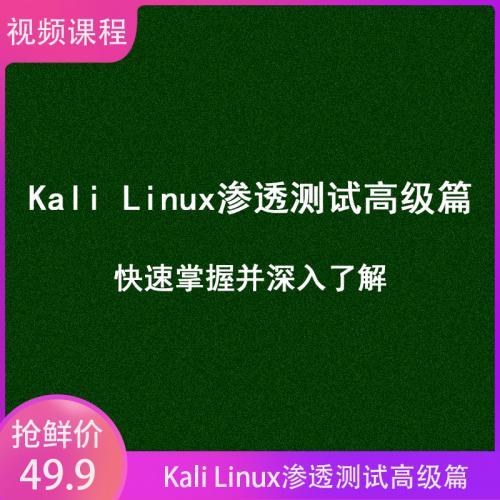 Kali Linux渗透测试高级篇:快速掌握并深入了解 视频课程(完整版)