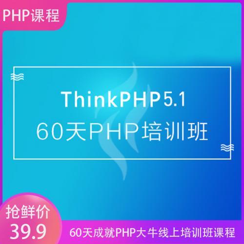 60天成就PHP大牛线上培训班课程:ThinkPHP 5.1全球首发视频教程(附课件源码)完整版