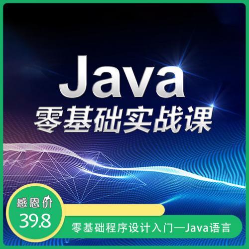 零基础程序设计入门—Java语言(完整版)视频课程