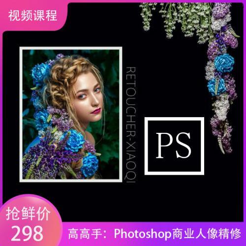 高高手:造像之术Photoshop人像精修 视频课程+素材(完整版)
