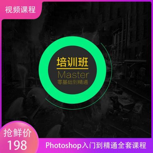 林清学院:Photoshop2020入门到精通全套视频课程+素材 PS教程(完整版)