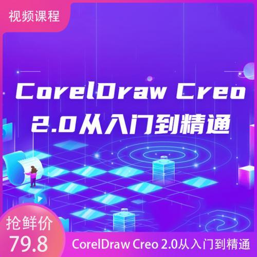 CorelDraw Creo 2.0从入门到精通 视频培训课程(完整版)
