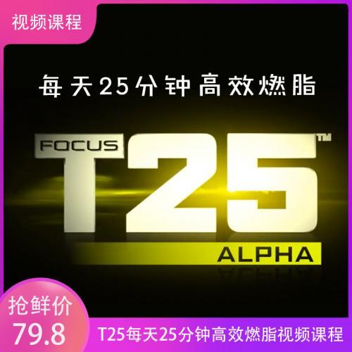 Focus T25 Workout燃脂训练:每天25分钟高效燃脂集中锻炼培训课程 视频+课程表(完整版)