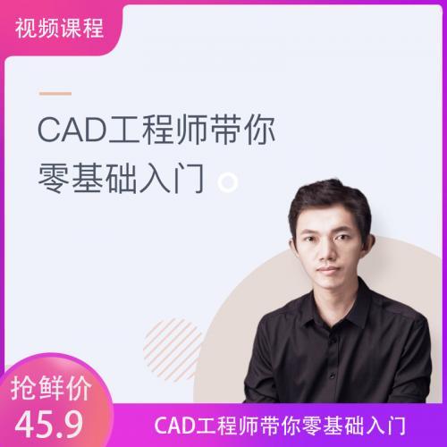 CAD工程师带你零基础入门 CAD培训视频课程+课件资料(完整版)