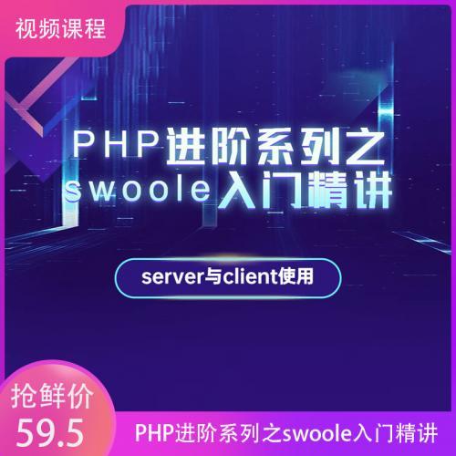 PHP进阶系列之swoole入门精讲(第一季) 高阶视频课程(完整版)