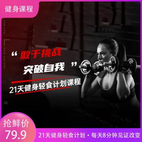 21天健身轻食计划 每天8分钟见证改变 杨澜王力宏倾情推荐视频培训课程(完整版)