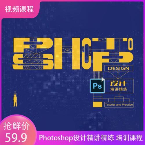 PS视频教程:Photoshop设计精讲精练专业课程(完整版)