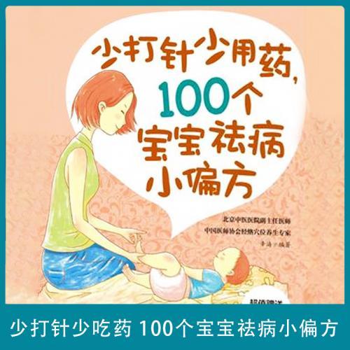 少打针少吃药,100个宝宝祛病小偏方PDF电子完整版