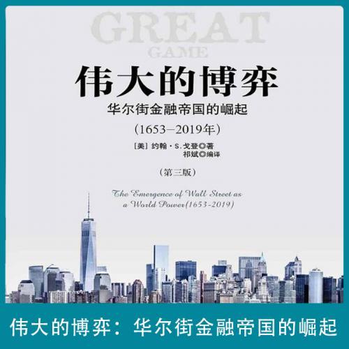 伟大的博弈:华尔街金融帝国的崛起 (1653—2019年)第三版 约翰S戈登 (完整电子版)
