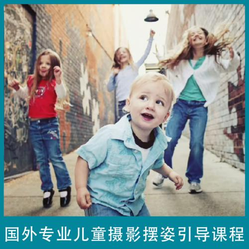国外专业儿童摄影课程:儿童摆姿美姿引导技巧与布光视频课程(完整版)