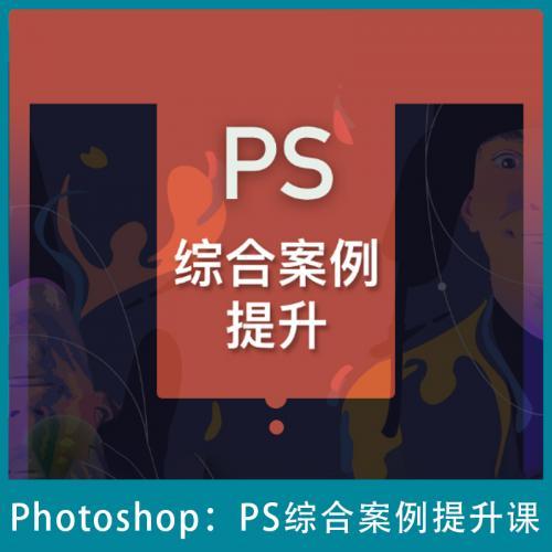 Photoshop教程:PS综合案例提升课 视频课程