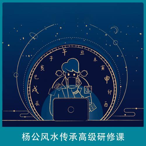 杨公风水传承高级研修培训视频教程