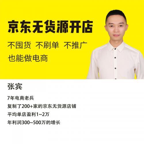 京东无货源开店【单店盈利高】