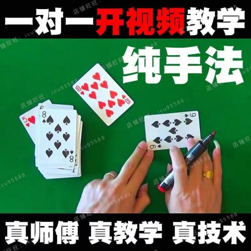 魔术纯手法扑克牌千术教学洗牌花式牌技巧入门到实战全套纸牌视频教程