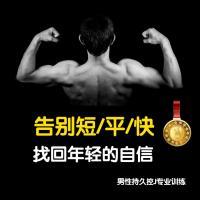 男性增大持久力秘笈延迟长方法增加时间锻炼术技巧永久宝典籍训练