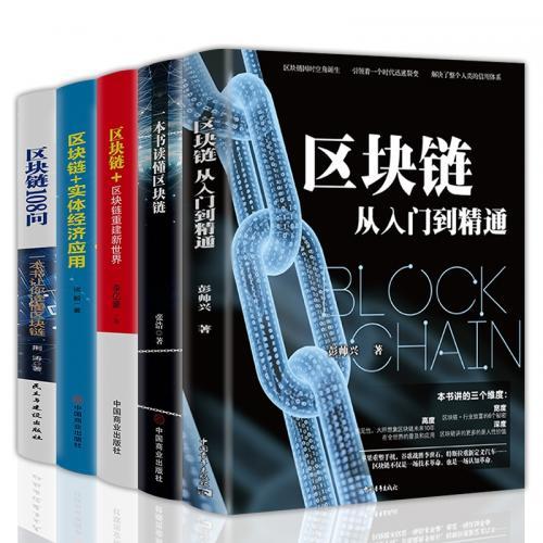 区块链技术从入门到精通区块链实战数字革命货币理财入门互联网技术