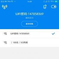 WiFi万能钥匙(无Root显示密码)软件版本: 4.2.99