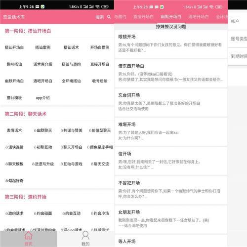 安卓恋爱话术库v3.4.0绿化版