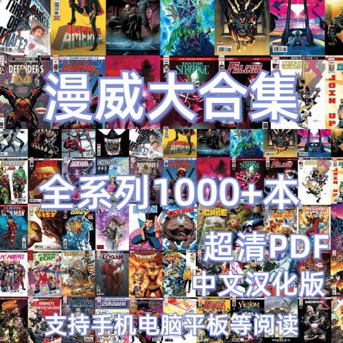 漫威163g大合集高清完全版【中文汉化】 163g