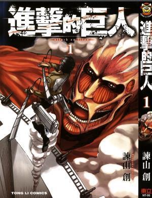 谏山创《进击的巨人》电子版kindle漫画全1-139回PDF百度网盘下载